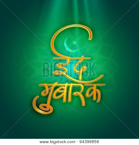Shiny Hindi text Eid Mubarak (Happy Eid) on floral design decorated shiny green background, Elegant greeting card for Muslim community festival, celebration.