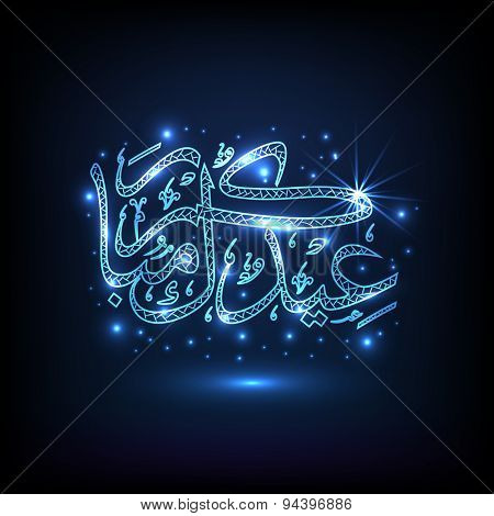 Beautiful Arabic Islamic calligraphy of text Eid Mubarak on shiny blue background for famous festival of Muslim community celebration.