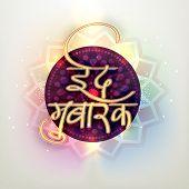 picture of eid festival celebration  - Beautiful sticky with Hindi wishing text Eid Mubarak  - JPG