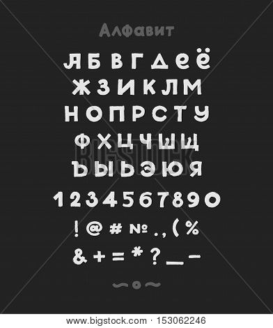 Alphabet. Russian Sloppy Fat Stroke Font Letters. Capital letters and numbers. Vector Cyrillic alphabet. Hand drawn letters