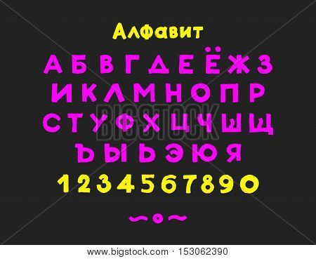 Alphabet. Russian Sloppy Fat Stroke Font Letters. Capital letters and numbers. Vector Cyrillic alphabet. Hand drawn letters.