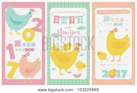 Set of 2017 Chinese New Year Cards. Happy Chinese New Year Of The Rooster