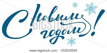 Happy New Year blue lettering text with snowflakes. Translated from Russian. Isolated on white for greeting card