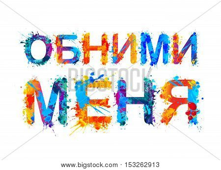 HUG ME. Russian language. Splash paint letters