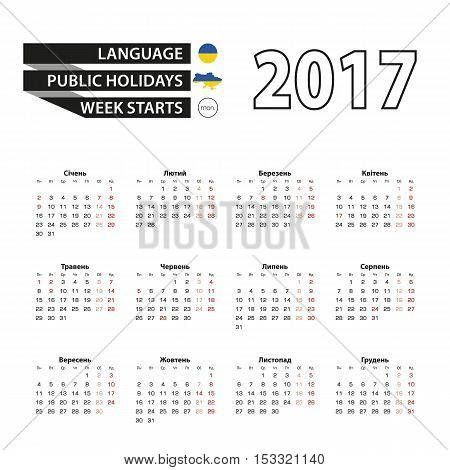 Calendar 2017 On Ukrainian Language. With Public Holidays For Ukraine In Year 2017. Week Starts From