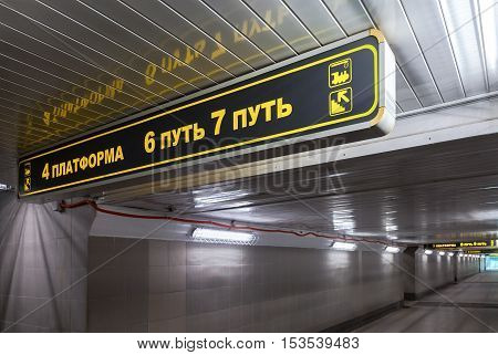 SAMARA RUSSIA - OCTOBER 8 2016: Underground tunnel at the railway station to enter the platforms. Text in russian: