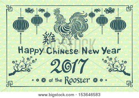 Green Banner For Happy Chinese New Year Of The Rooster. 2017. Vector