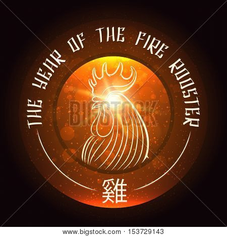 Fire red rooster, symbol of 2017 by the Chinese calendar. Rooster head against golden circles and hieroglyph means rooster. Vector illustration