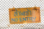 stock photo of no entry  - old no entry sign on mesh wire for fencing background - JPG