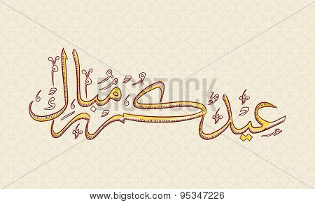 Arabic calligraphy text of Eid Mubarak on vintage islamic background for muslim community festival, Eid Mubarak celebration.