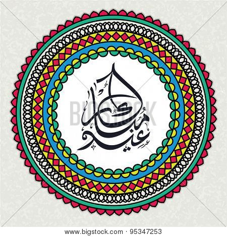 Arabic Islamic calligraphy of text Eid Mubarak in colorful floral design decorated beautiful frame on grungy background for holy festival of Muslim community, celebration.
