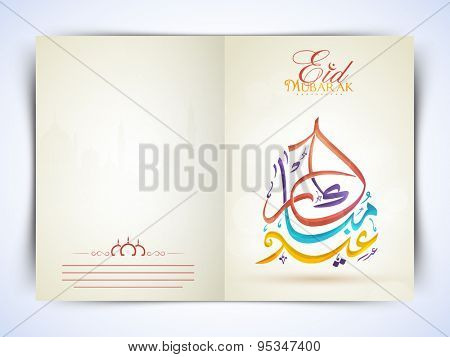 Elegant greeting card with creative colorful text Eid Mubarak on mosque silhouette background for muslim community festival celebration.