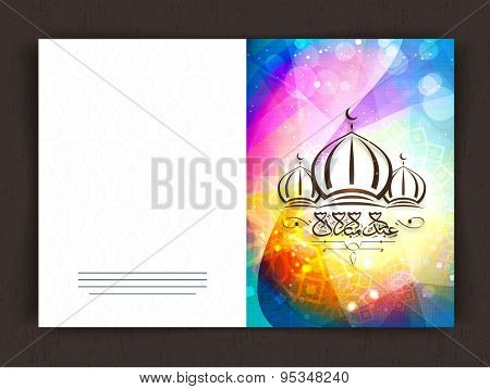 Beautiful greeting card with mosque and Arabic Islamic calligraphy of text Eid Mubarak on colorful floral design decorated background for Muslim community festival celebration.