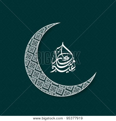 Beautiful floral design decorated crescent moon with Arabic Islamic calligraphy of text Eid Mubarak on green background for Islamic holy festival celebration.