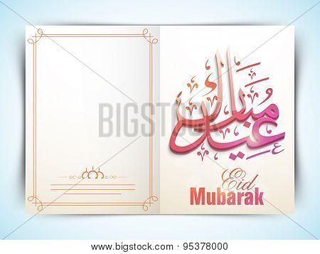 Elegant greeting card with shiny colorful 3D arabic calligraphy text Eid Mubarak for muslim community festival celebration.