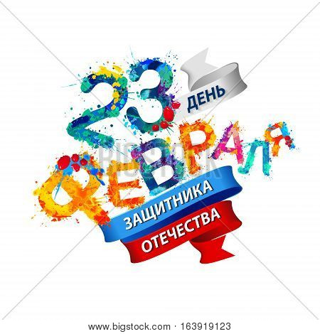 Holiday card. Russian inscription: 23 february the Day of Defender of the Fatherland