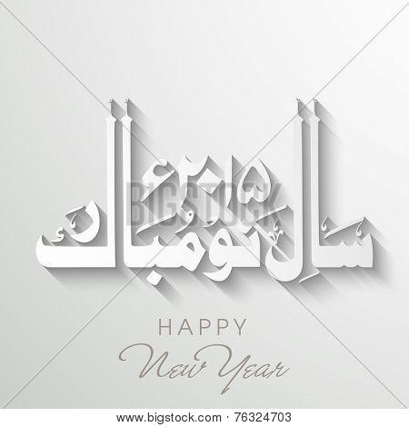 Arabic calligraphy of Naya Saal Mubarak Ho (Happy New Year) 2015 on shiny grey background.