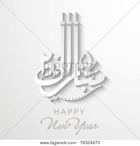 Urdu calligraphy of Mubarak 2015 for Happy New Year celebrations.