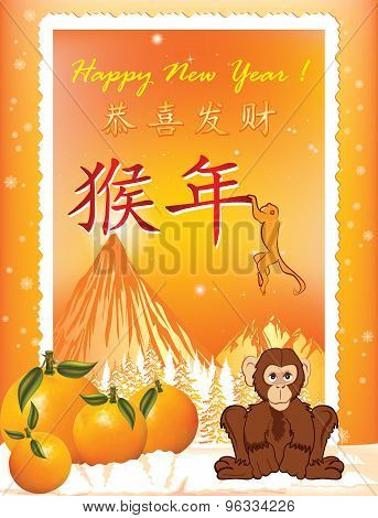 Year of the Monkey - greeting card