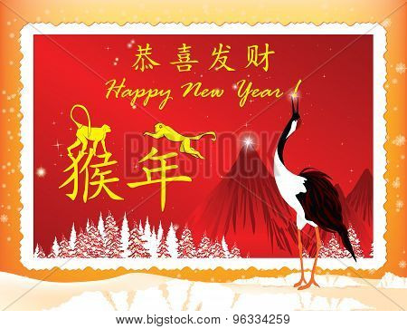 Chinese New Year greeting card for print