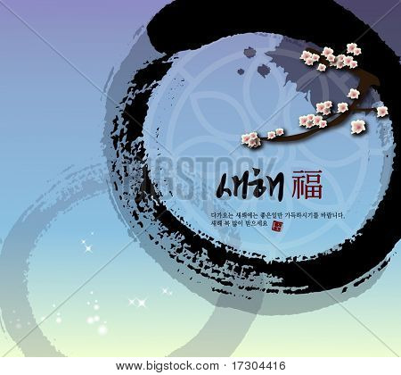Korean New Year Symbol