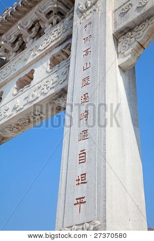 Chinese hieroglyphs on the marble gate of the Po Lin monastery on Lantau Island (Hong Kong)