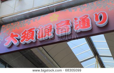 Osu Kannon Shopping arcade