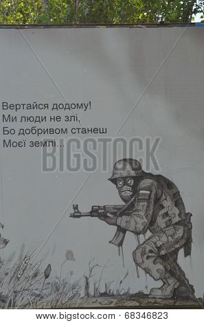 KIEV, UKRAINE - JULY 15, 2014. Ukrainian military propaganda.Posyer on billboard.Civil War in Ukraine. July 15, 2014 Kiev, Ukraine