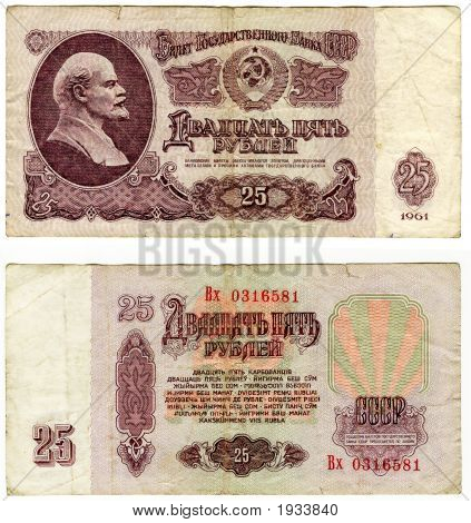 Twenty-Five Soviet Roubles, 1961