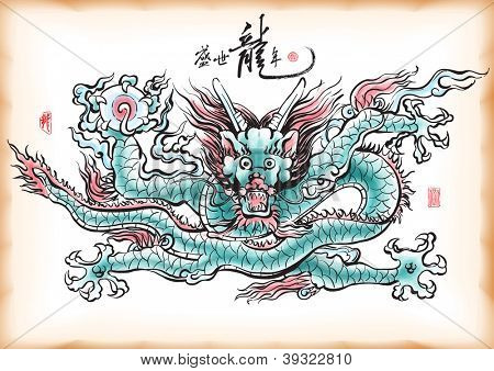 Chinese Ink Painting of Dragon Translation: Peaceful Dragon Year