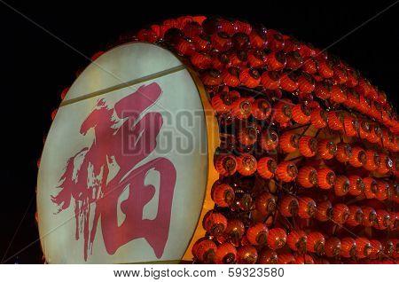 horse year's drum