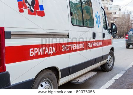 Ambulance Car Parked Up In The Street. Text On Russian: