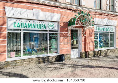 Salamander Store In Veliky Novgorod, Russia