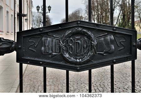 Metallic Element Of Main Gate Of Novgorod Kremlin With The Founding Year Of The City