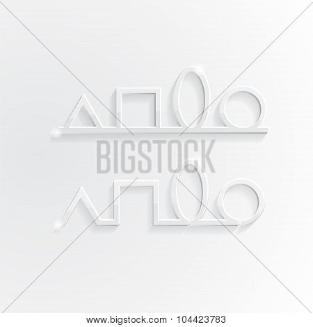 Glass Geometric Shape-stock Vector