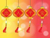 Постер, плакат: Вернитесь к безопасности Чу Ru пинг китайского благоприятный слова