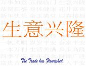 The Trade Has Flourished - Sheng Yi  Xing Long - All Happiness Halo Fortune -Chinese Auspicious Word