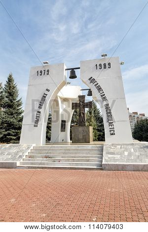 Memorial to those killed in Afghanistan. Belgorod. Russia