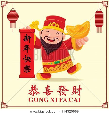 Vintage Chinese new year poster designwith Chinese God of Wealth, Chinese wording meanings: Wishing