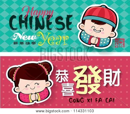 Chinese new year cards. Translation of Chinese text: Prosperity and Wealth ; Small Chinese text: Good Fortune, Happy New Year