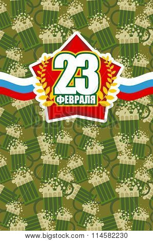 23 February. Hilarious Postcard, Poster For Russian Military. Red Star On Background Of Beer Mugs. G