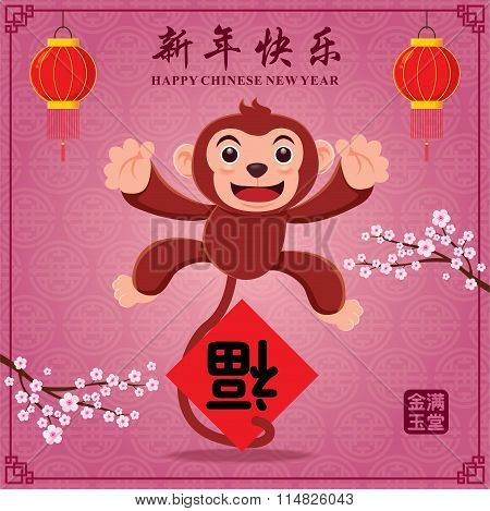 Vintage Chinese new year poster design with Chinese Zodiac monkey, Chinese wording meanings: prosper