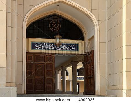 Entrance To The Muslim Mosque. Above The Gate Inscription From The Koran.