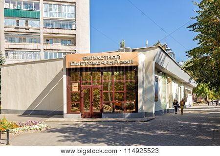 Regional exhibition center. Lipetsk. Russia