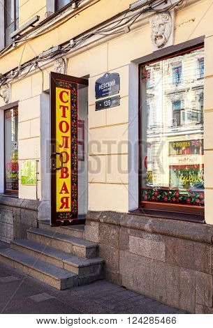 ST. PETERSBURG RUSSIA - AUGUST 5 2015: Public dining on the Nevsky Prospect in summer day