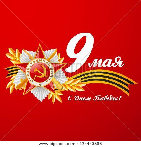 Card with elements for victory day. Translate 9 May, Victory day.