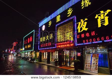 Chinese Night City Street With Bright Lights
