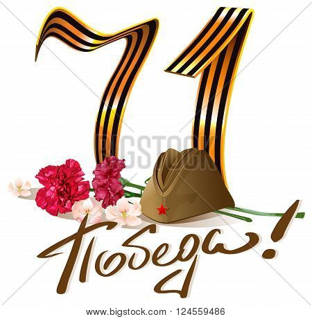 9 May 71 anniversary Victory Day. Russian lettering greeting text card. Retro military forage cap and red carnation flower. Isolated on white vector illustration
