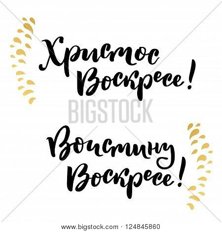 Russian easter lettering card. Titile translated as Christ is risen Truly risen. Isolated on white background. Golden decoration.