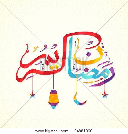 Colourful Arabic Islamic Calligraphy of text Ramadan Kareem with hanging moon, star and lamp on floral design decorated background.